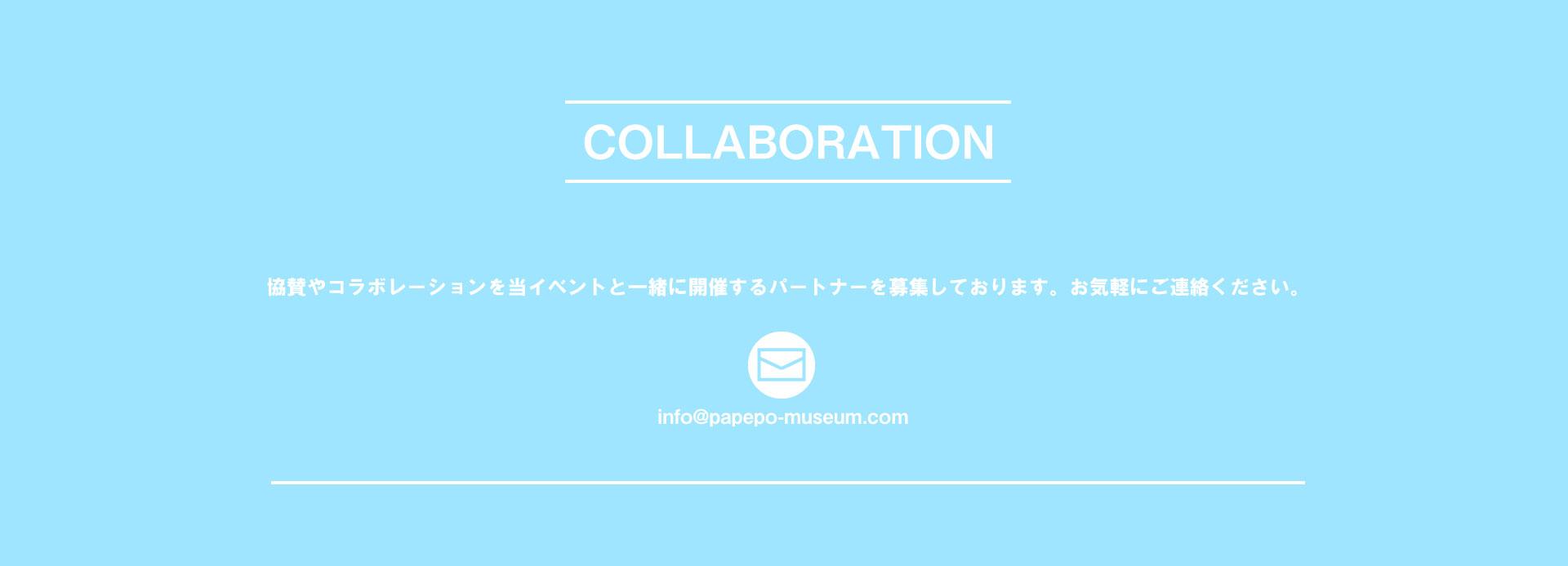 協賛やコラボレーションを当イベントと一緒に開催するパートナーを募集しております。お気軽にご連絡ください。