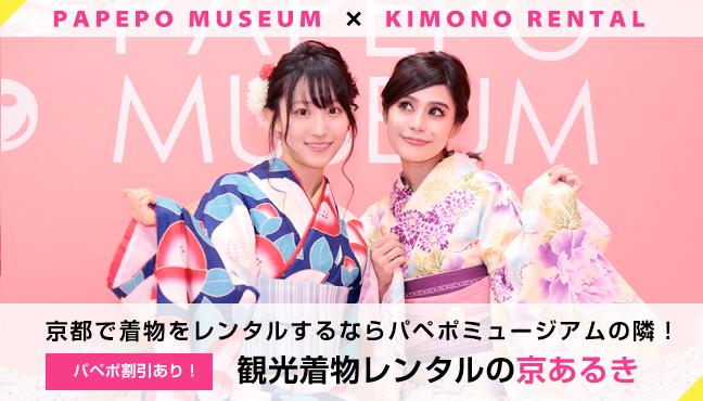 パペポミュージアムと同じフロアには着物観光レンタルの京あるきが。今ならパペポ特別プランも!