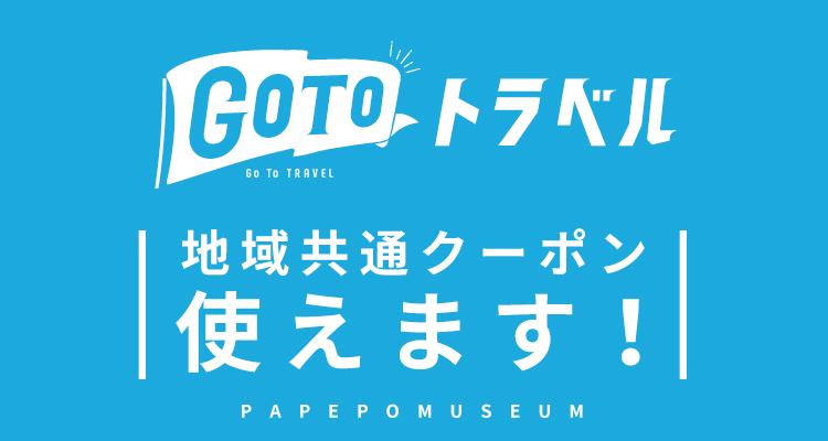 GoToトラベル地域共通クーポンがパペポで使える!